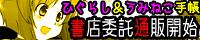 2011ひぐらし&うみねこ手帳告知サイト!