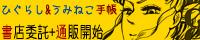 2011ひぐらし&うみねこ手帳告知サイト